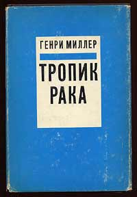We offered this copy of the first Russian language edition, published in the United States in 1962, in our List 41.