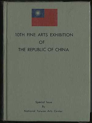 10th Fine Arts Exhibition of the Republic of China