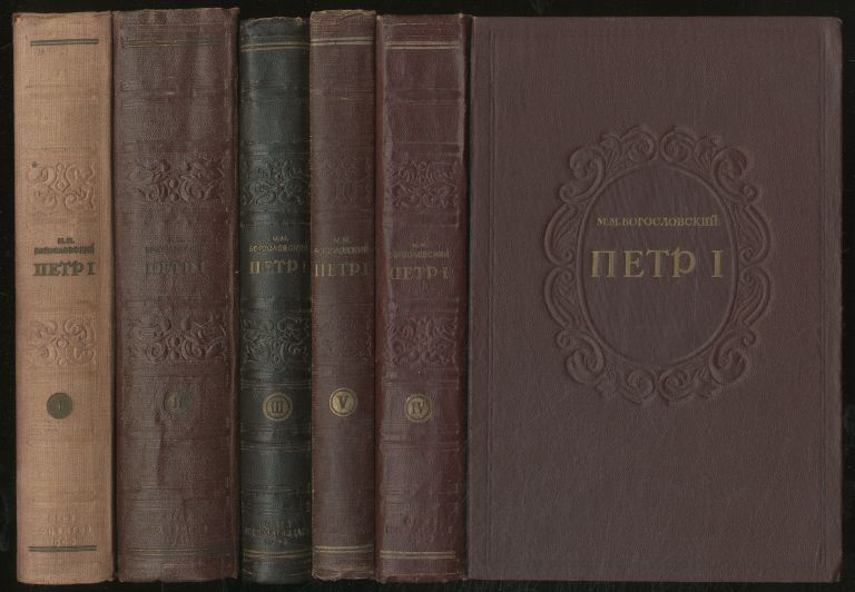 I : (Peter I : Materials for a Biography in Five Volumes