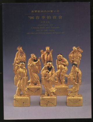 Chinese Seals and Antiques The First Auction of Beijing Rongbao Art
