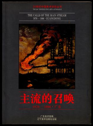 The 20s' Chinese Fine Arts Anthology: The Calls of the Main Stream 1976-1996 Guangdong