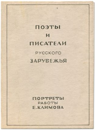 . (Poets and Writers of Russian Immigration. Portraits)
